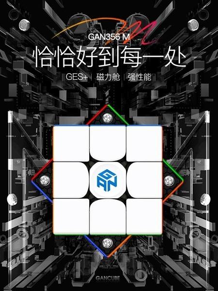 魔方 GAN356m 磁力魔方三階順滑初學者全套裝專業比賽專用解壓益智玩具 城市部落