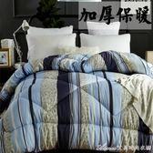 冬季加厚保暖冬被子絲棉被芯1.8m1.5米單人床全棉雙人學生宿舍6斤   艾美時尚衣櫥   igo