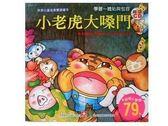 寶寶心靈成長雙語繪本-小老虎大嗓門(彩色書+CD) 幼福 (購潮8)