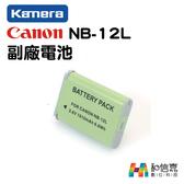 副廠電池【和信嘉】Kamera 佳美能 Canon NB-12L 電池 原廠保固一年 PowerShot G1X MarkII / N100