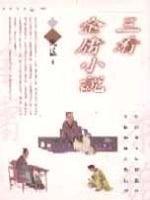 二手書博民逛書店 《三看金庸小說》 R2Y ISBN:9573232952│倪匡