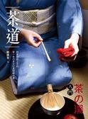 (二手書)茶道(茶の湯入門):跟著做就上手的第一本日本文化美學解析書