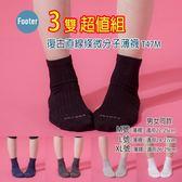 Footer T47 M號(薄襪) 復古直線條微分子長薄襪 3雙組;除臭襪;蝴蝶魚戶外