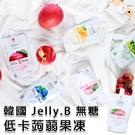 韓國 Jelly.B 無糖 低卡蒟蒻果凍 150g 【AN SHOP】