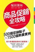 (二手書)商品促銷全攻略:500個促銷點子╳1500個熱賣實例