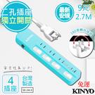 免運【KINYO】9呎 2P四開四插安全延長線(SD-244-9)台灣製造‧新安規