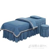 歐式簡約美容床罩四件套美容院專用按摩床罩單件高檔推拿床套ATF 中秋特惠