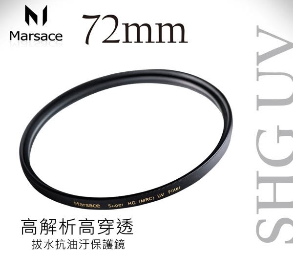 Marsace SHG UV 72mm 超級奈米鏡片 高穿透高精度頂級光學 保護鏡,保留完美細節、減少耀光、還原色彩