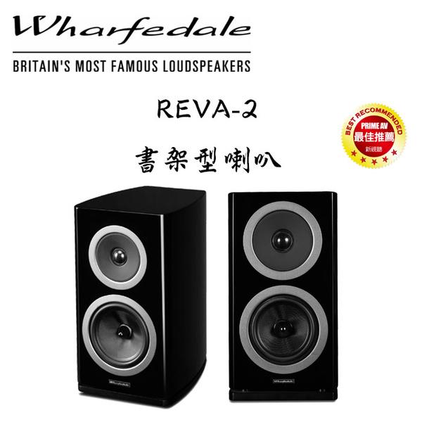 限時優惠 英國 Wharfedale REVA-2 書架型喇叭 黑色/白色鋼琴烤漆 優異音質 精美外觀 公司貨