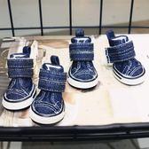 【全館】現折200狗狗牛仔鞋寵物鞋子狗狗鞋子泰迪鞋子貴賓博美比熊雪納瑞鞋