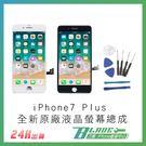 【刀鋒】iPhone7plus 全新原廠...