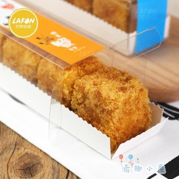 50套 包裝盒長條透明PVC盒蛋糕西點切件烘焙盒【奇趣小屋】