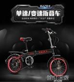 自行車 vmax折疊自行車超輕便攜16/20寸單速變速成人男女式學生迷你單車 WJ百分百