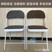 家用布藝摺疊椅子辦公椅子宿舍座椅培訓椅子靠背椅子簡易餐椅igo 溫暖享家