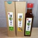 綠茵好醋 梅子醋/薑黃醋(八年釀) 250ml/瓶 2入禮盒組附禮袋 售完為止