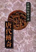 (二手書)唐代傳奇-唐朝的短篇小說