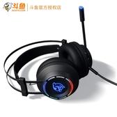 頭戴式耳機 斗魚DHG160電腦電競耳機頭戴式游戲7.1聲道絕地求生吃雞聽聲辯位耳麥有線 免運 維多