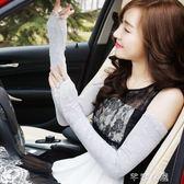 防曬手套夏天戶外騎車開車薄長款女士防紫外線冰蕾絲手套手臂袖套   芊惠衣屋