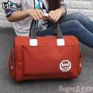旅行袋韓版大容量旅行袋手提旅行包可裝衣服的包包行李包女防水旅游包男 熱賣 suger