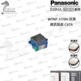 PANASONIC  RISNA  WNF-3170H 資訊插座CAT6 灰黑 蓋片另購