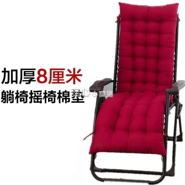 躺椅墊秋冬季加厚休閒折疊躺椅棉墊坐墊 老人竹椅藤椅逍遙搖椅墊靠墊子 獨家流行館YJT