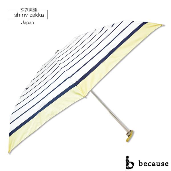 抗UV摺疊傘-日本品牌because迷你雨傘/陽傘-黃邊條紋-玄衣美舖