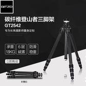 GT2542登山者2號4節單反相機專業攝影拍照便攜碳纖維三腳架【潮男街】