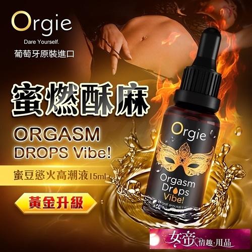 情趣用品 葡萄牙Orgie-ORGASM DROPS Vibe! 小金瓶女用快感高潮液 15ml 威而柔 買就送潤滑液