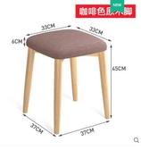 化妝凳 凳子家用板凳現代化妝梳妝凳時尚創意實木方凳餐凳布藝成人小椅子【全館免運】