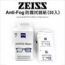 蔡司 Anti-Fog 防霧拭鏡紙 鏡片 鏡頭 眼鏡 清潔防起霧 30入【可刷卡】薪創數位