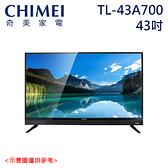【CHIMEI 奇美】43吋 智慧低藍光液晶顯示器 TL-43A700 免運費