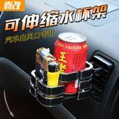 車載飲料水杯支架 汽車多功能空調出風口置物架 車內手機架煙灰缸【限時八九折魅力價】