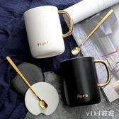 北歐早餐牛奶杯子陶瓷馬克杯咖啡杯帶蓋勺情侶茶水杯 nm2545 【VIKI菈菈】