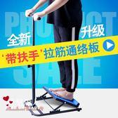 拉筋板健身踏板塑美腿瘦小腿神器家用折疊拉筋凳踝關節矯正板 全店88折特惠