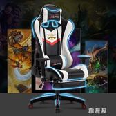 電競椅可躺電腦椅家用游戲座椅網吧競技賽車椅辦公椅 ZJ1791 【雅居屋】