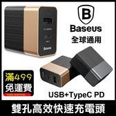 Baseus 倍思 原廠公司貨 Type C PD閃充 iPhone 快充 充電器 充電頭 5V 3.4A 15W 折疊