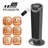 送全聯禮券100元 北方智慧型陶瓷遙控電暖器 PTC36201TR