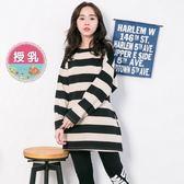*漂亮小媽咪*韓式 休閒 條紋 寬鬆 長袖 哺乳衣 加大 長版衣 拉鍊 哺乳裝 B5357GU