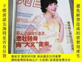 二手書博民逛書店罕見知音2010.11,孫儷Y403679