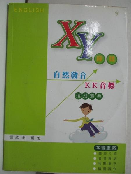 【書寶二手書T1/語言學習_B4W】XY座標自然發音.KK音標速成寶典_鍾國正編