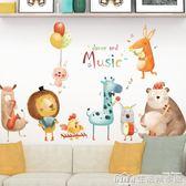 卡通幼兒園牆面裝飾品3D立體牆貼音樂會動物兒童房布置貼紙牆貼畫 生活樂事館