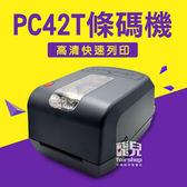 【飛兒】熱感+碳帶雙模式!PC42T 條碼機 標籤機 熱感式 熱敏式 列印機 吊牌列印 標簽 高清列印 91