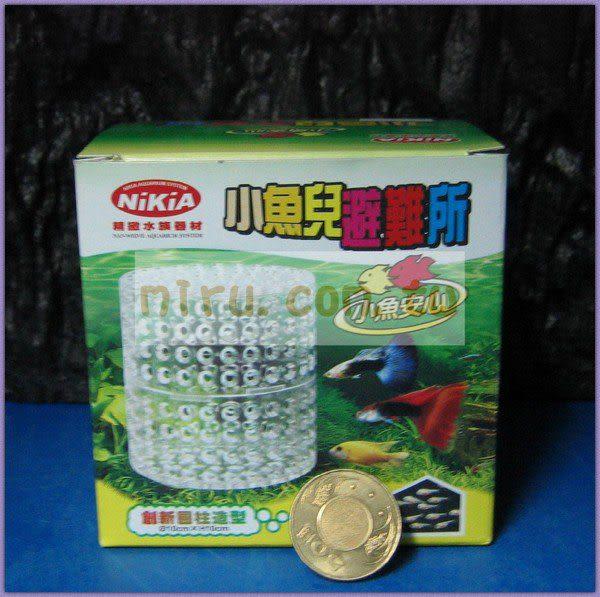 【西高地水族坊】NIKIA 小魚救星(隔離盒、飼育箱)提供小魚躲避