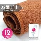 台灣製! 32兩純棉毛巾-12入(可可色)[85508] 美髮沙龍
