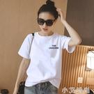 純棉短袖t恤女寬鬆韓版2021年夏裝新款白色體恤女上衣服半袖t桖潮 小艾新品