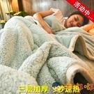 加厚保暖毛毯被子珊瑚絨毯子法蘭絨床單雙層辦公室午睡毯單人【淘嘟嘟】