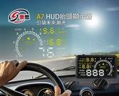 小樺資訊】含稅 全新 配件 IS 愛思 A7 HUD抬頭顯示器 超強十合一 自動光感應亮度