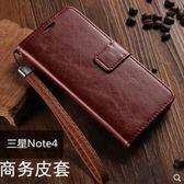 三星 Note4 星奇翻蓋商務保護皮套