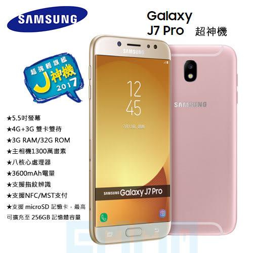 【送清水套】Samsung Galaxy J7 Pro 5.5吋 3G/32G 1300萬畫素 3600mAh電量 指紋辨識 NFC支付 智慧手機