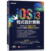 iOS 13程式設計實戰  Swift 5.1/SwiftUI框架 快速上手的開